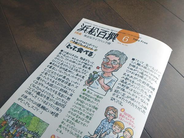 浜松百撰6月号