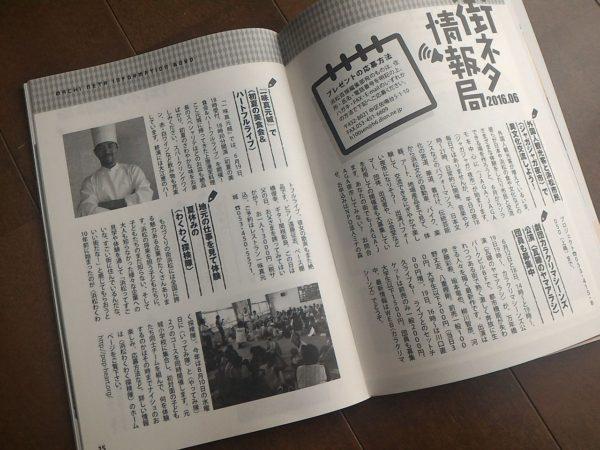 浜松わくわく探検隊が掲載された「街ネタ情報局」