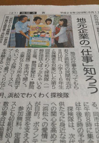 6月12日の静岡新聞に掲載