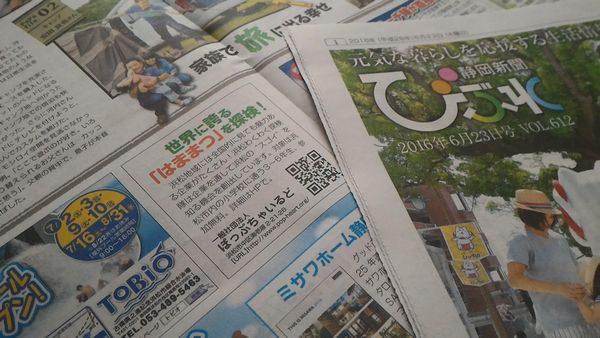 静岡新聞の「びぶれ」に掲載