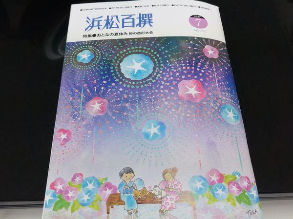 浜松百撰 7月号