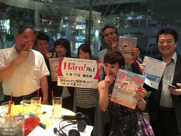 7月1日にFM Haro!に出演!