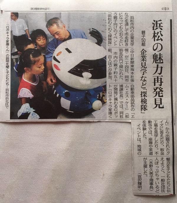 中日新聞に7月25日、掲載された記事
