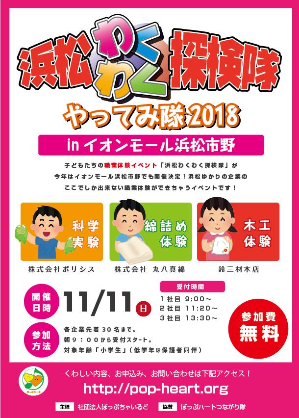 浜松わくわく探検隊 やってみたい2018 in イオンモール浜松市野
