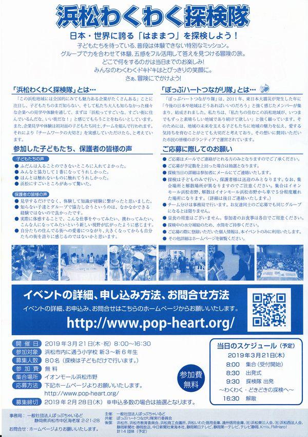 「浜松わくわく探検隊2019」チラシ(裏)